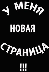 Олечка Кипер, 4 декабря 1990, Омск, id12522878