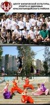 Центр физической культуры, спорта и здоровья Красногвардейского района