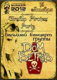 AIRSHIP PIRATES PARTY (Москва) - 7 ноября!