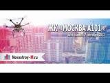Жилой район «Москва А101» - съёмка с воздуха