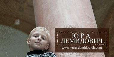 yura-demidovich.com