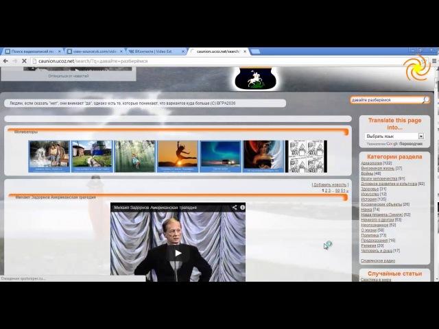 Как скачать видео и музыку с сайта вконтакте и других сайтов