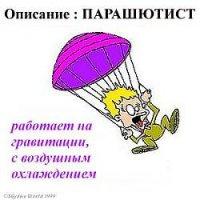 Поздравления с первым прыжком с парашютом 66