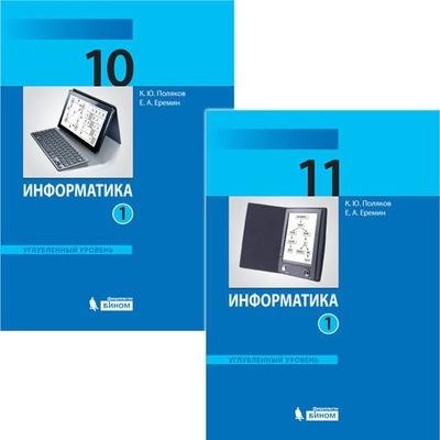 Учебник информатики к. Ю. Полякова и е. А. Еремина | вконтакте.
