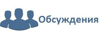 vk.com/board33769500