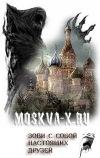 Москва Икс: Клады-Мистика-Призраки-UFO-Заброшки
