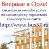 Общественный транспорт Орла онлайн / bus57.ru