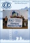 Логотип Корпус волонтёров города Владивостока (КВ)