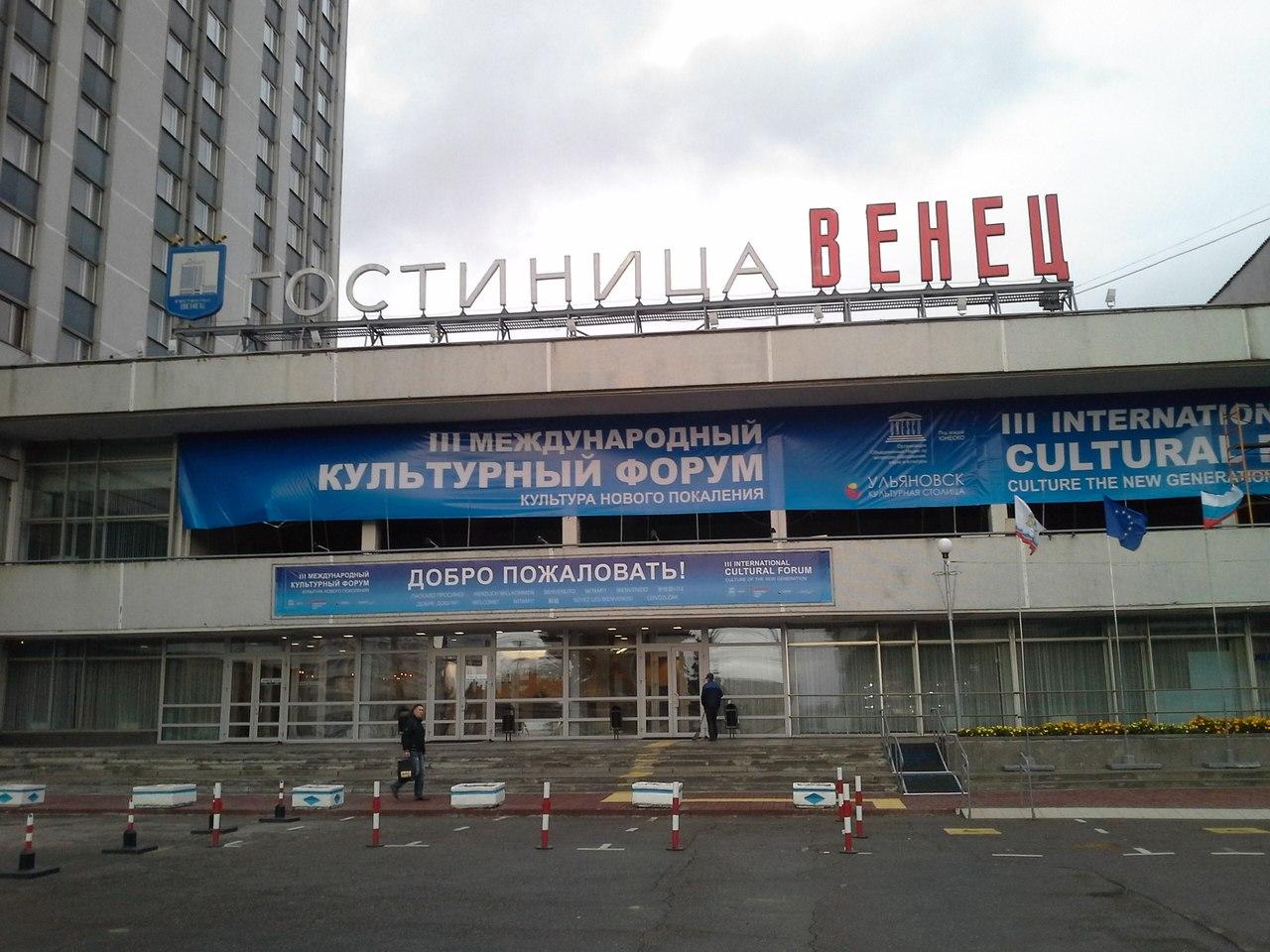 """Гостиница """"Венец"""" во время Международного культурного форума"""
