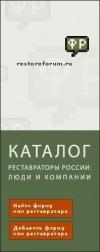 Реставрация и позолота -  каталог специалистов