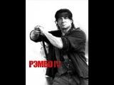 Фильм «Рэмбо 4» 2008