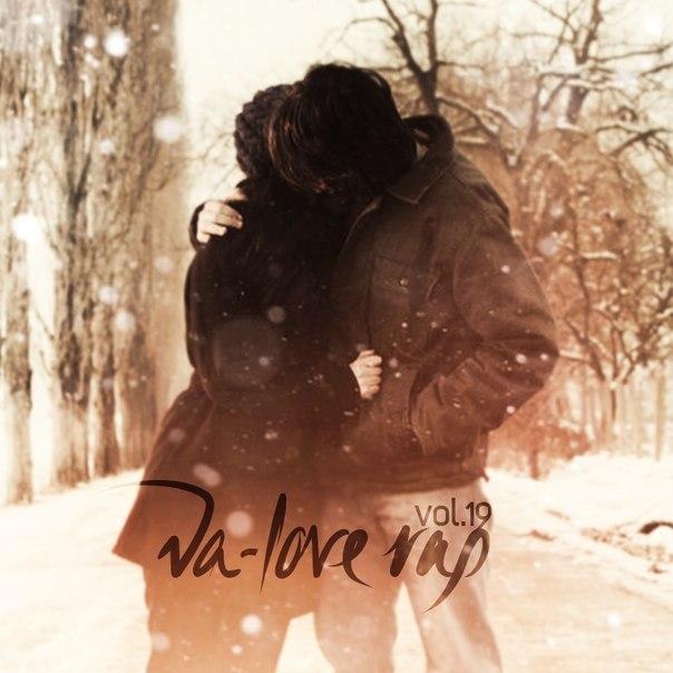 скачать mp3 рэп про любовь