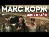 Макс Корж — Жить в кайф (новый клип, official, Full HD)