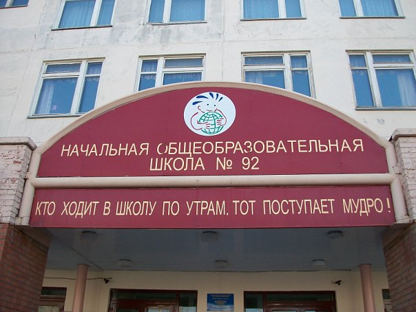 Тольятти, 17 квартал, 05.04.2010