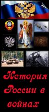 russian_war_history