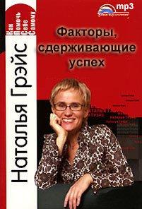 Наталья Грэйс - Факторы, сдерживающие  успех