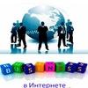 Бизнес в Интернете с нулевыми вложениями