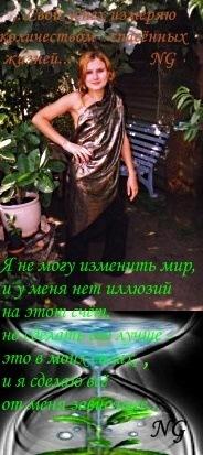 Наталия Гата