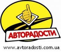 Avtoradosti. Com.ua, 23 августа , Киев, id91413188