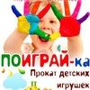 """Прокат детских игрушек и товаров """"ПОИГРАЙ-ка"""""""