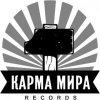 == Карма Мира Records == (StreetLife Soundtrack)