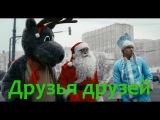 Фильм 'Друзья друзей' 2013. Смотреть Трейлер на русском
