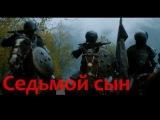 Фильм 'Седьмой сын'. 2013 (Seventh Son). Русский трейлер