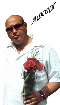 Афоня Афанасьев, 9 февраля 1971, Батайск, id50762004