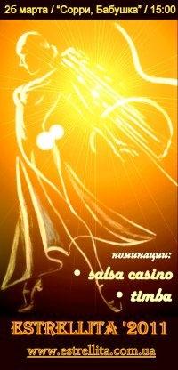 Международный конкурс по Salsa Cubana Estrellita' 2011