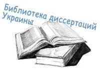 disslib org Доставка диссертаций Диссертации Украины в  disslib org Доставка диссертаций Диссертации Украины в электронном виде на email