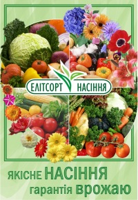 Агрофирма Елитсортнасиння, 1 апреля , Киев, id146161689