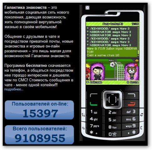галактика знакомства для телефона