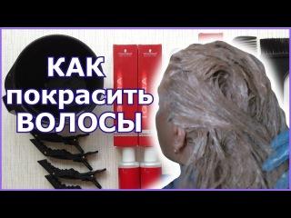 Как Покрасить Волосы в Домашних Условиях в Светлый Цвет Самой Себе Видео-урок