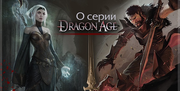 Dragon Age: Начало (Dragon Age: Origins) - рецензия и