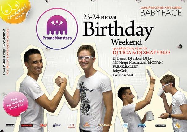 """""""TIGA & ШАТЫРКО BIRTHDAY PARTY"""" в """"BABYFACE"""".."""
