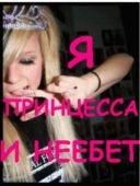 Блондинка Фальш-страница, 24 октября , Выборг, id69604388