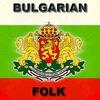 БОЛГАРСКИЙ ФОЛК   BULGARIAN FOLK