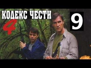 Кодекс чести 4 сезон 9 серия боевик сериал