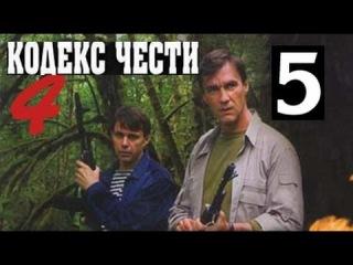 Кодекс чести 4 сезон 5 серия боевик сериал