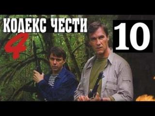 Кодекс чести 4 сезон 10 серия боевик сериал