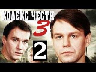 Кодекс чести 3 сезон 2 серия боевик сериал