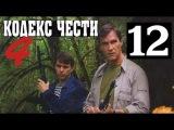 Кодекс чести 4 сезон 12 серия боевик сериал