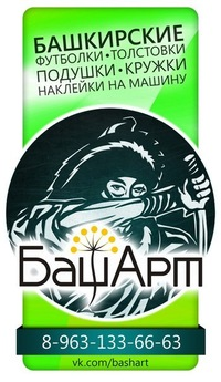 Башкирские футболки Мелеуз Кумертау | ВКонтакте