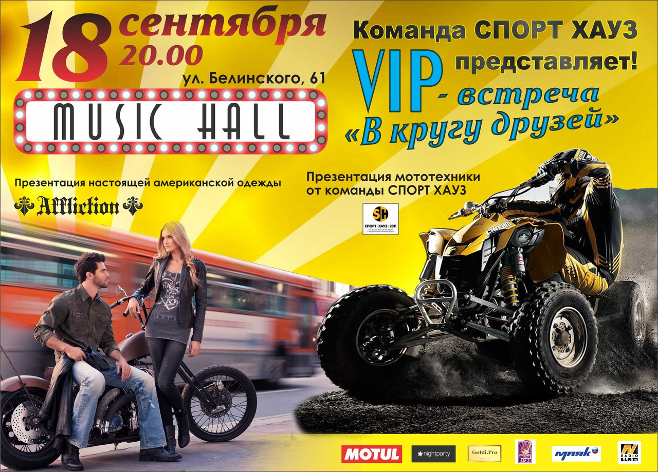 """18.09 Вадим Иващенко &"""" the Boneshakers"""" в MUSIC HALL (Нижний Новгород)"""