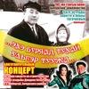 Театр Эстрады Зоригто и Нонны Тогочиевых