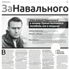 """""""За Навального"""", р-н """"Теплый Стан"""", Москва"""