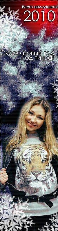 Леруся Козлова, 22 января 1988, Москва, id54718496