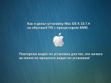 Установка Mac OS X Lion 10.7.4 Retail [AMD] - 2