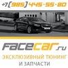 Тюнинг магазин facecar.ru