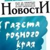 """==""""Наши новости"""" - газета родного края=="""